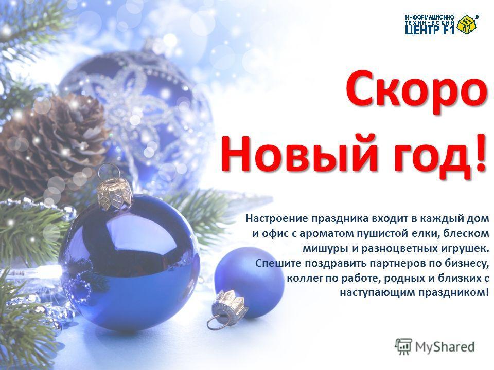 Скоро Новый год! Настроение праздника входит в каждый дом и офис с ароматом пушистой елки, блеском мишуры и разноцветных игрушек. Спешите поздравить партнеров по бизнесу, коллег по работе, родных и близких с наступающим праздником!
