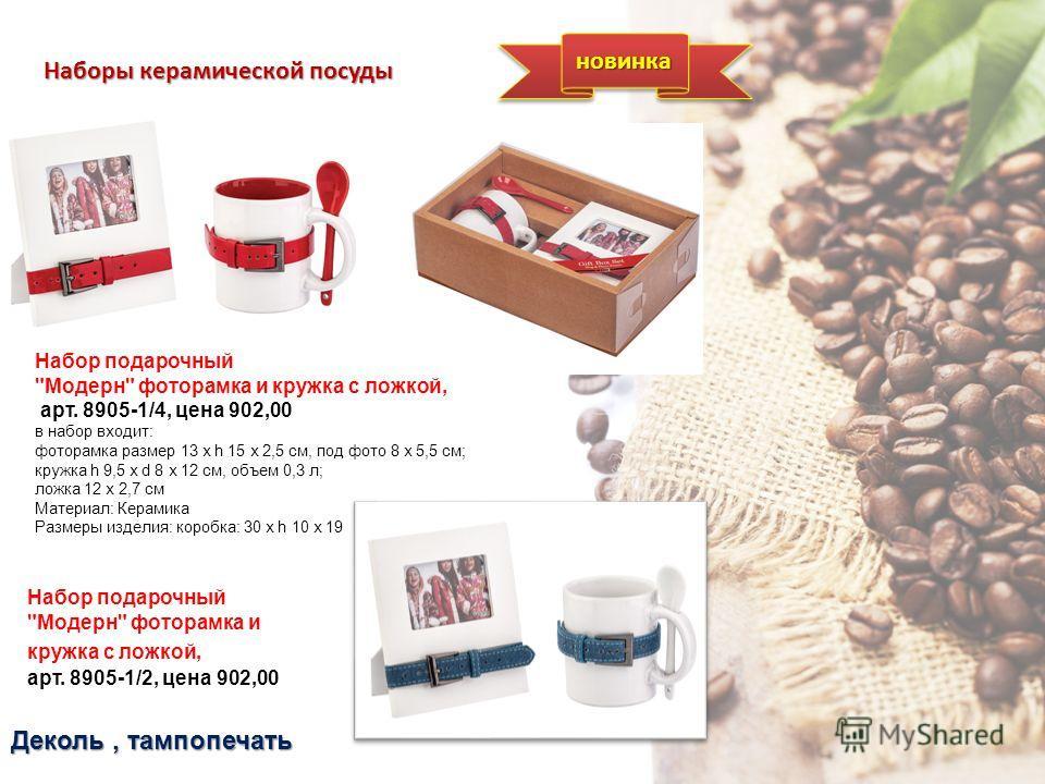 Наборы керамической посуды новинка Набор подарочный