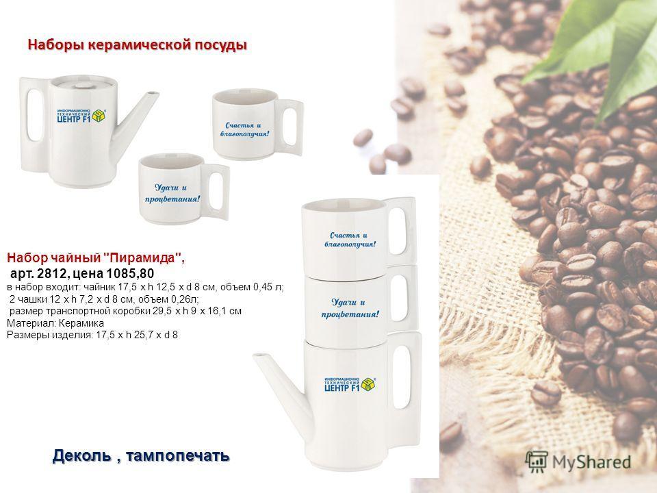 Наборы керамической посуды Набор чайный