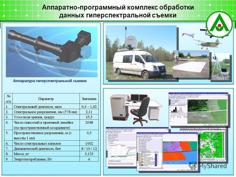 Аппаратно-программный комплекс обработки данных гиперспектральной съемки