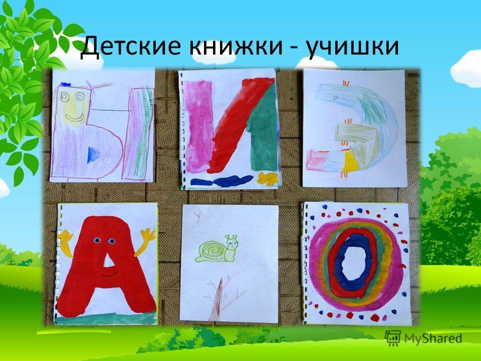 Детские книжки - училки