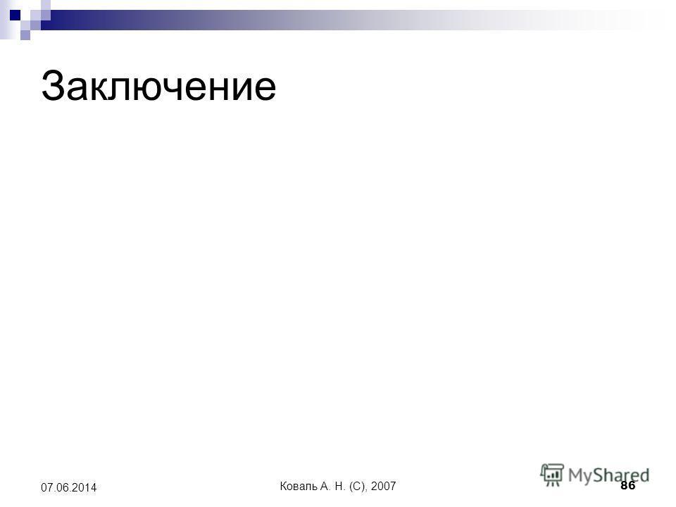 Коваль А. Н. (C), 200786 07.06.2014 Заключение