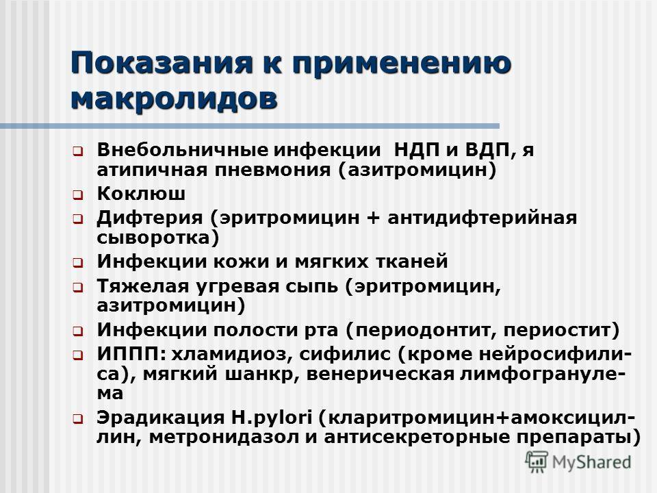Показания к применению макролидов Внебольничные инфекции НДП и ВДП, я атипичная пневмония (азитромицин) Коклюш Дифтерия (эритромицин + антидифтерийная сыворотка) Инфекции кожи и мягких тканей Тяжелая угревая сыпь (эритромицин, азитромицин) Инфекции п