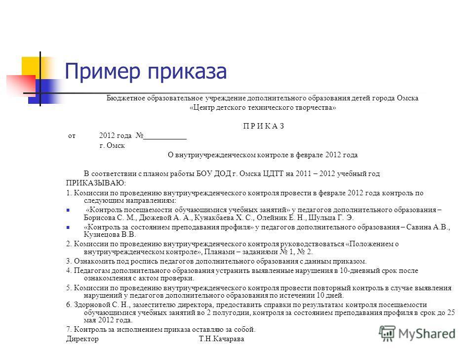 Пример приказа Бюджетное образовательное учреждение дополнительного образования детей города Омска «Центр детского технического творчества» П Р И К А З от 2012 года ___________ г. Омск О внутриучрежденческом контроле в феврале 2012 года В соответстви