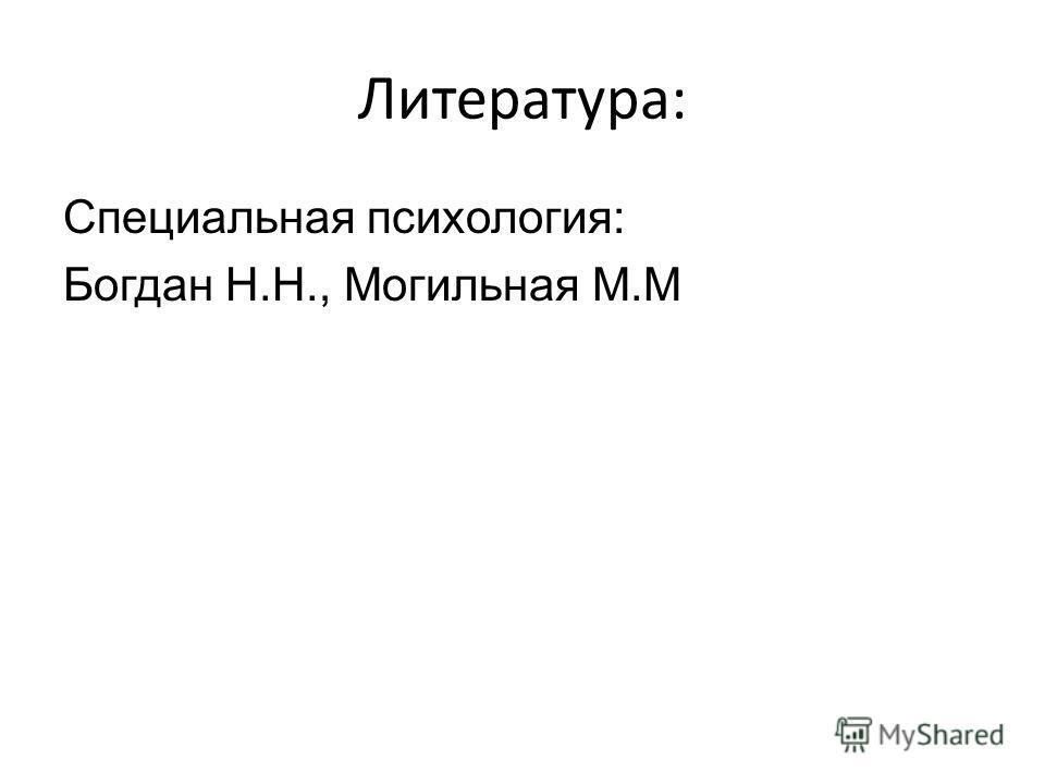 Литература: Специальная психология: Богдан Н.Н., Могильная М.М