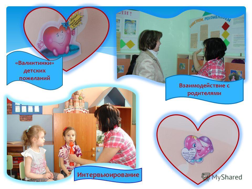 Интервьюирование Взаимодействие с родителями «Валинтинки» детских пожеланий