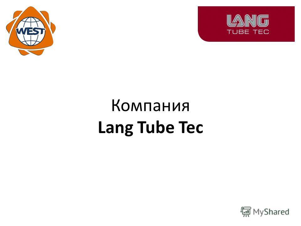 Компания Lang Tube Tec