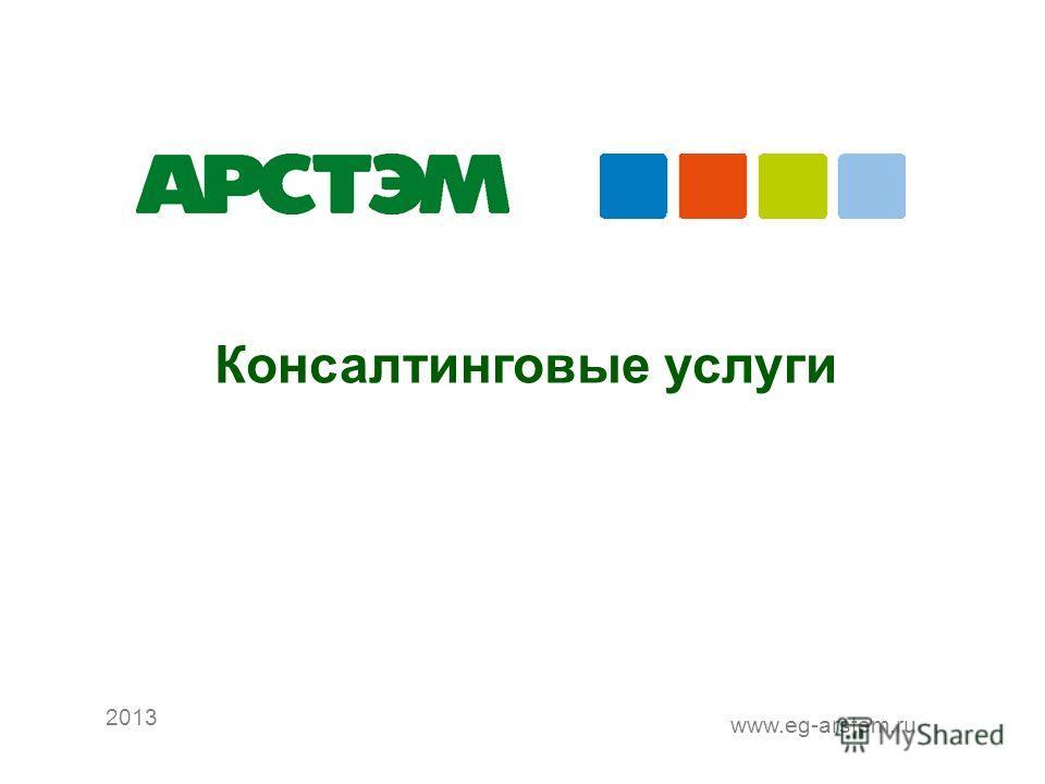 Рекомендации по выбору технических решений для АИИС ОРЭ э 2013 www.eg-arstem.ru Консалтинговые услуги