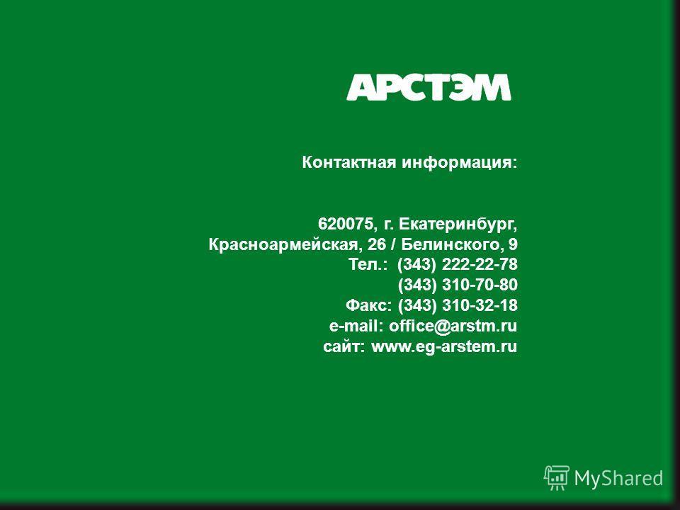 Контактная информация: 620075, г. Екатеринбург, Красноармейская, 26 / Белинского, 9 Тел.: (343) 222-22-78 (343) 310-70-80 Факс: (343) 310-32-18 e-mail: office@arstm.ru сайт: www.eg-arstem.ru