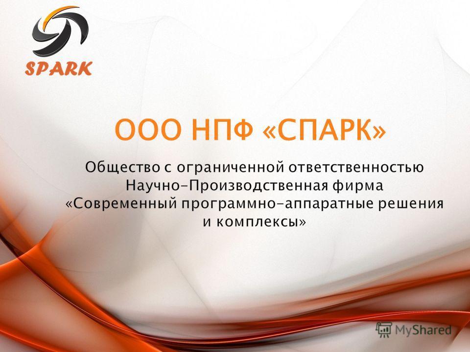ООО НПФ «СПАРК»