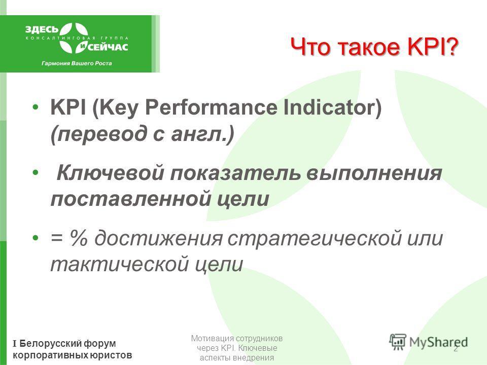 Что такое KPI? KPI (Key Performance Indicator) (перевод с англ.) Ключевой показатель выполнения поставленной цели = % достижения стратегической или тактической цели Мотивация сотрудников через KPI. Ключевые аспекты внедрения 2