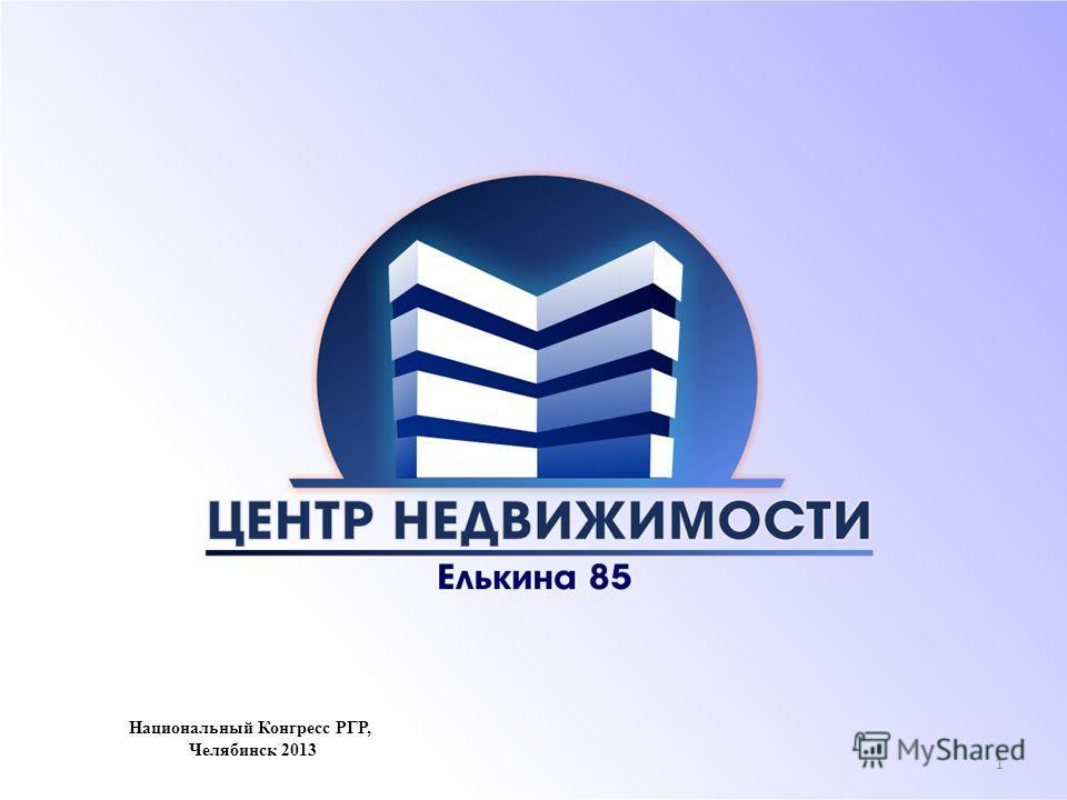 Национальный Конгресс РГР, Челябинск 2013 1