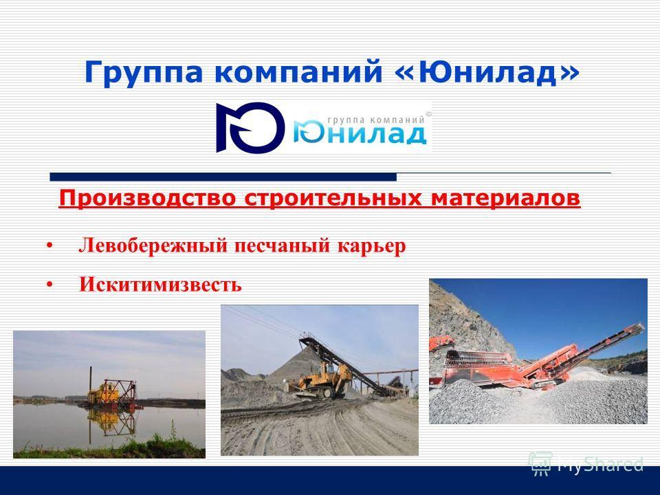 Группа компаний «Юнилад» Левобережный песчаный карьер Искитимизвесть Производство строительных материалов