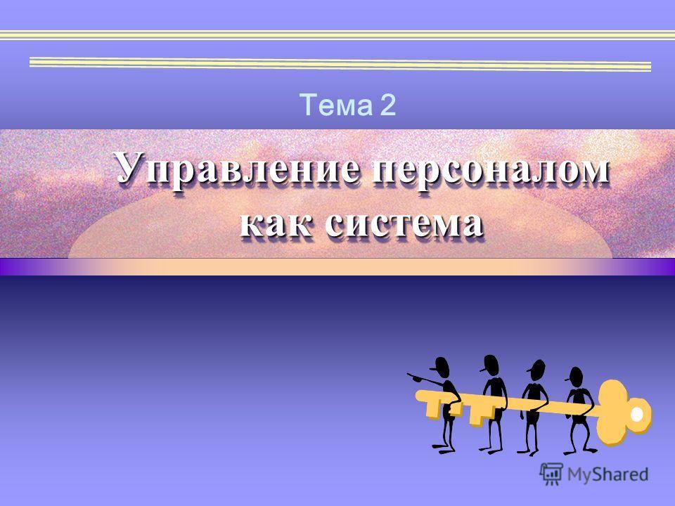 Управление персоналом как система Тема 2