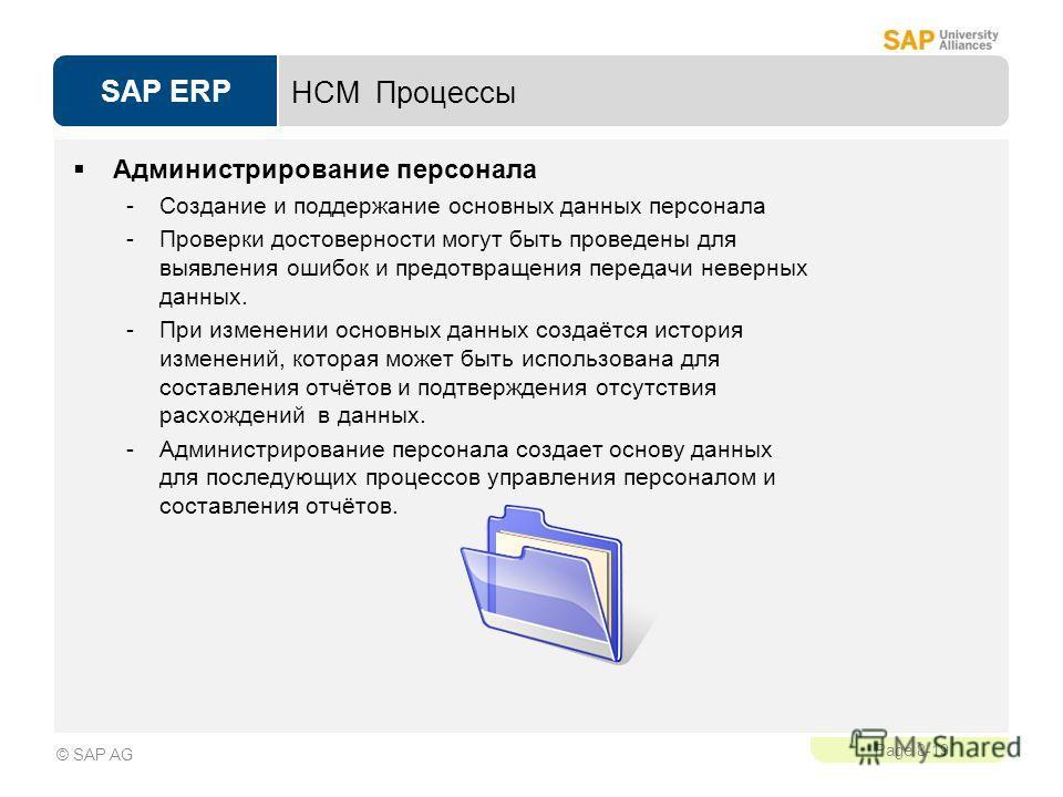SAP ERP Page 8-19 © SAP AG HCM Процессы Администрирование персонала -Создание и поддержание основных данных персонала -Проверки достоверности могут быть проведены для выявления ошибок и предотвращения передачи неверных данных. -При изменении основных