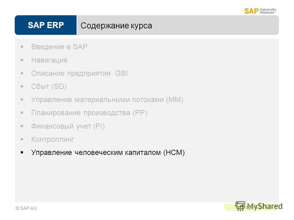 SAP ERP Page 8-2 © SAP AG Содержание курса Введение в SAP Навигация Описание предприятия GBI Сбыт (SD) Управление материальными потоками (MM) Планирование производства (PP) Финансовый учет (FI) Контроллинг Управление человеческим капиталом (НСМ)