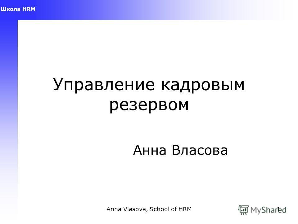 Anna Vlasova, School of HRM1 Управление кадровым резервом Анна Власова
