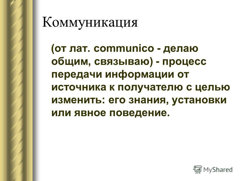 Коммуникации. Цель лекции: Дать представление о коммуникациях и факторах способствующих взаимопониманию. План лекции: 1. Понятие о коммуникациях. 2. Виды коммуникаций. 3. Коммуникационные структуры и роли. 4. Общение – основа коммуникаций. 5. Приемы