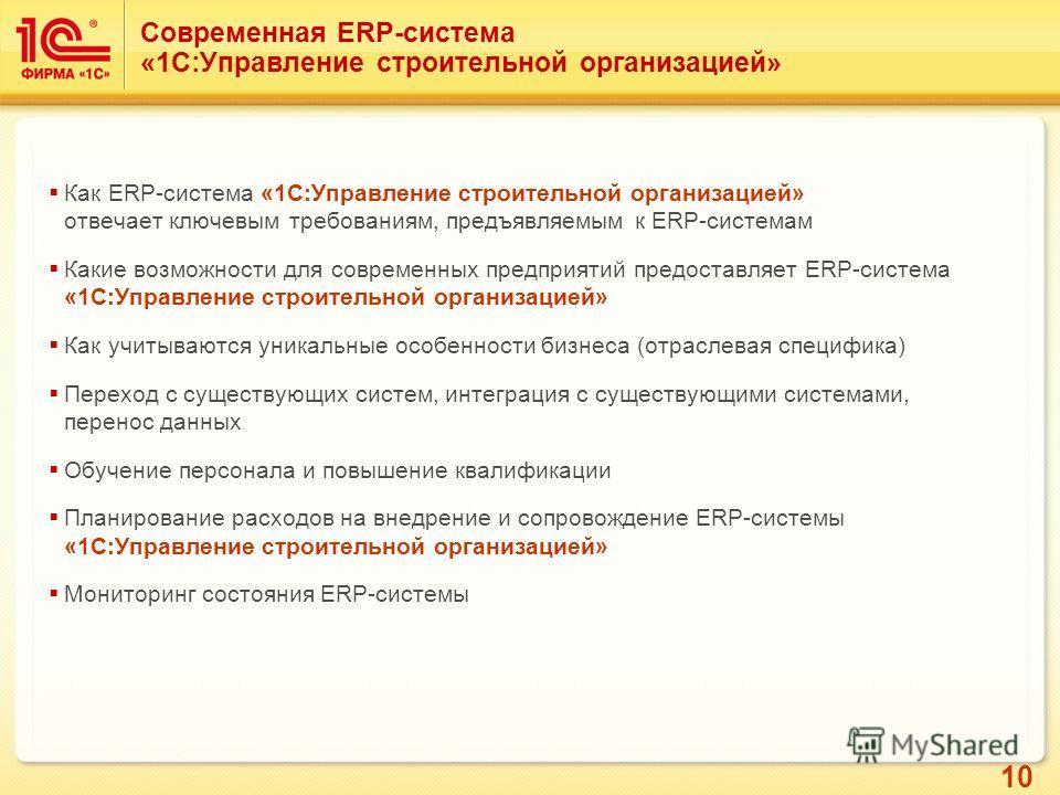 10 Современная ERP-система «1С:Управление строительной организацией» Как ERP-система «1С:Управление строительной организацией» отвечает ключевым требованиям, предъявляемым к ERP-системам Какие возможности для современных предприятий предоставляет ERP