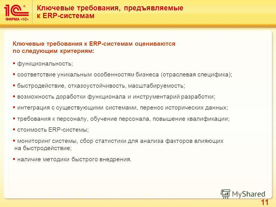 11 Ключевые требования, предъявляемые к ERP-системам Ключевые требования к ERP-системам оцениваются по следующим критериям: функциональность; соответствие уникальным особенностям бизнеса (отраслевая специфика); быстродействие, отказоустойчивость, мас