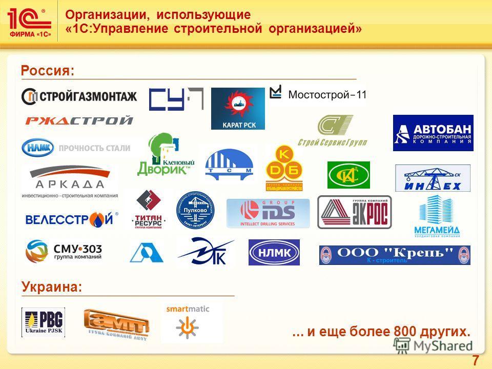 7 Украина: Россия:... и еще более 800 других. Организации, использующие «1С:Управление строительной организацией»
