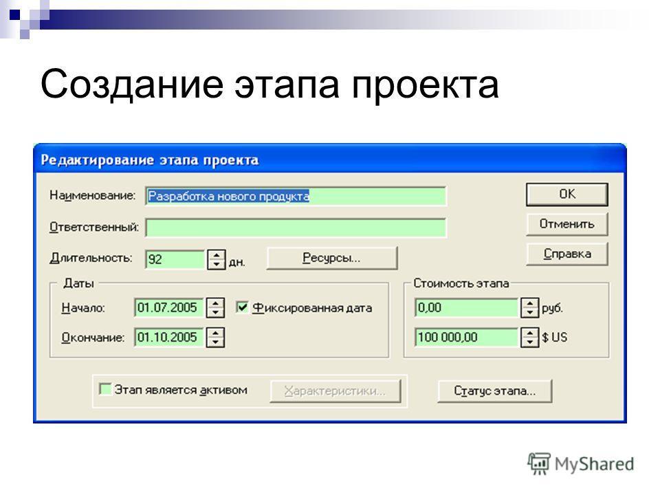 Создание этапа проекта © Митрофанов В.Р. (Институт управления, бизнеса и права)