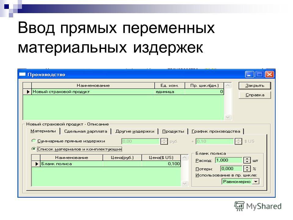 Ввод прямых переменных материальных издержек © Митрофанов В.Р. (Институт управления, бизнеса и права)