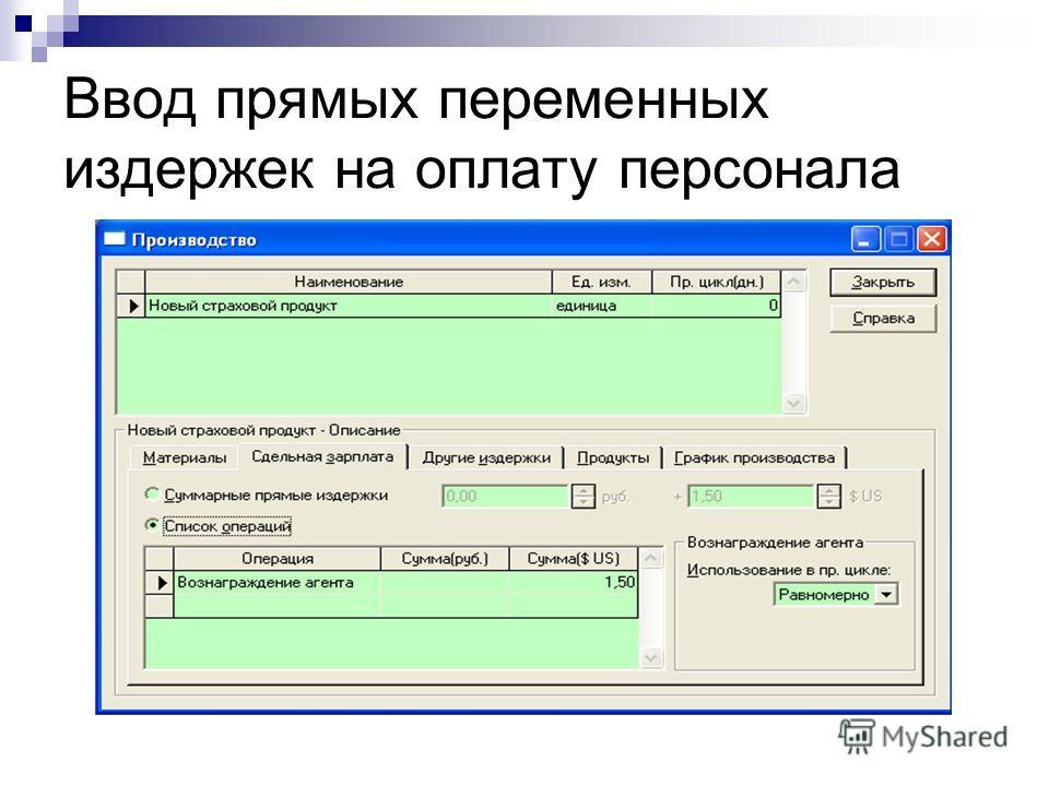 Ввод прямых переменных издержек на оплату персонала © Митрофанов В.Р. (Институт управления, бизнеса и права)