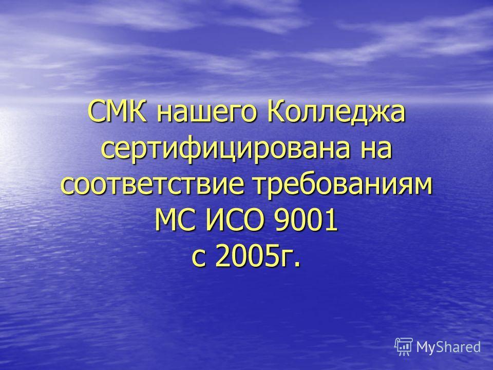 СМК нашего Колледжа сертифицирована на соответствие требованиям МС ИСО 9001 с 2005 г.