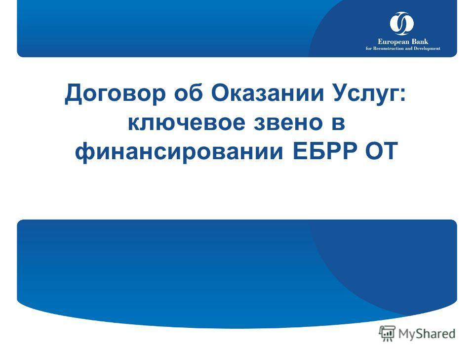 Договор об Оказании Услуг: ключевое звено в финансировании ЕБРР ОТ