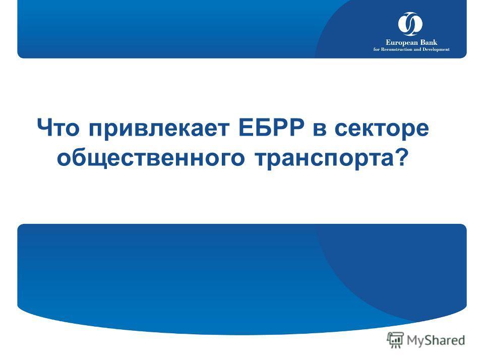 Что привлекает ЕБРР в секторе общественного транспорта?