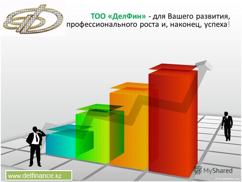 ТОО «Дел Фин» - для Вашего развития, профессионального роста и, наконец, успеха! www. delfinance.kz