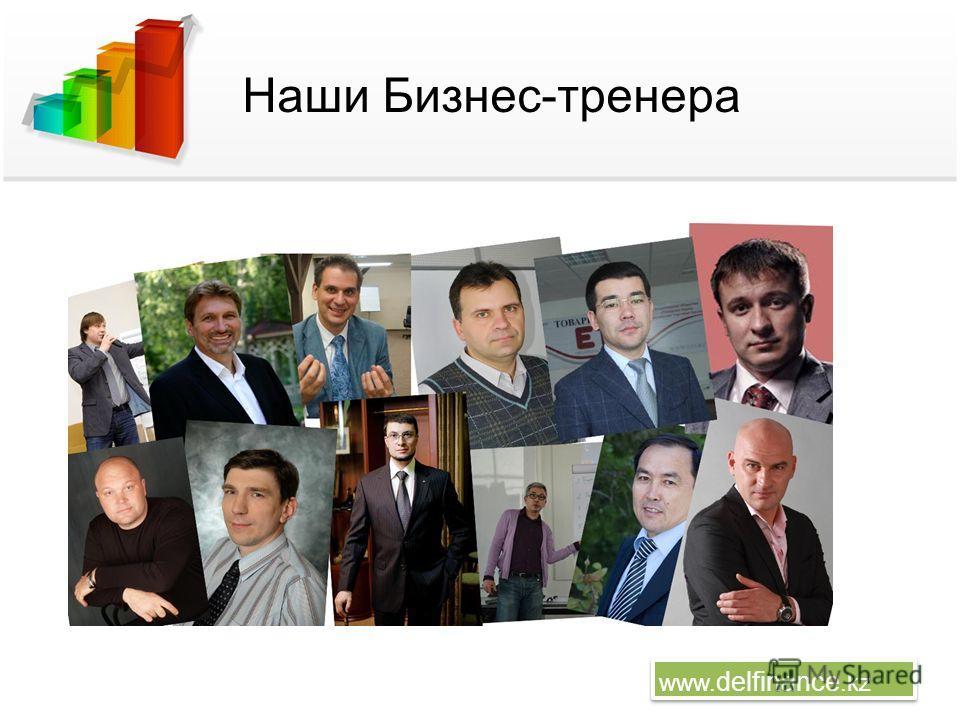 www. delfinance.kz Наши Бизнес-тренера