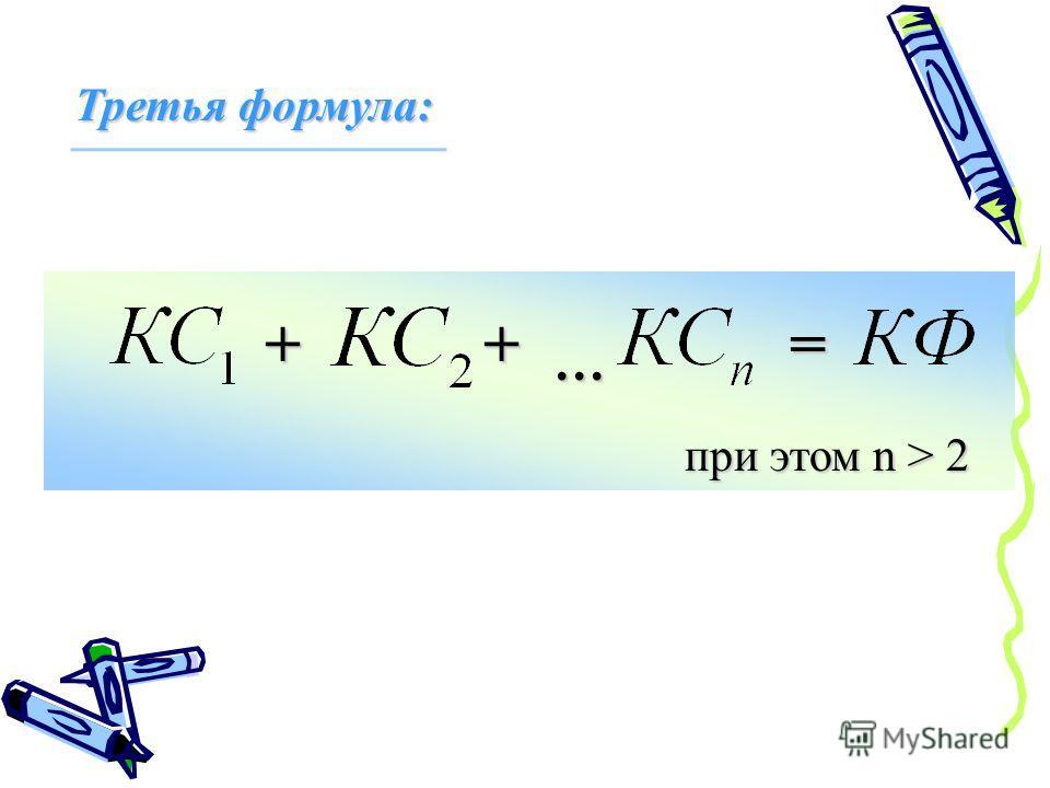 Третья формула: ++ … = при этом n > 2