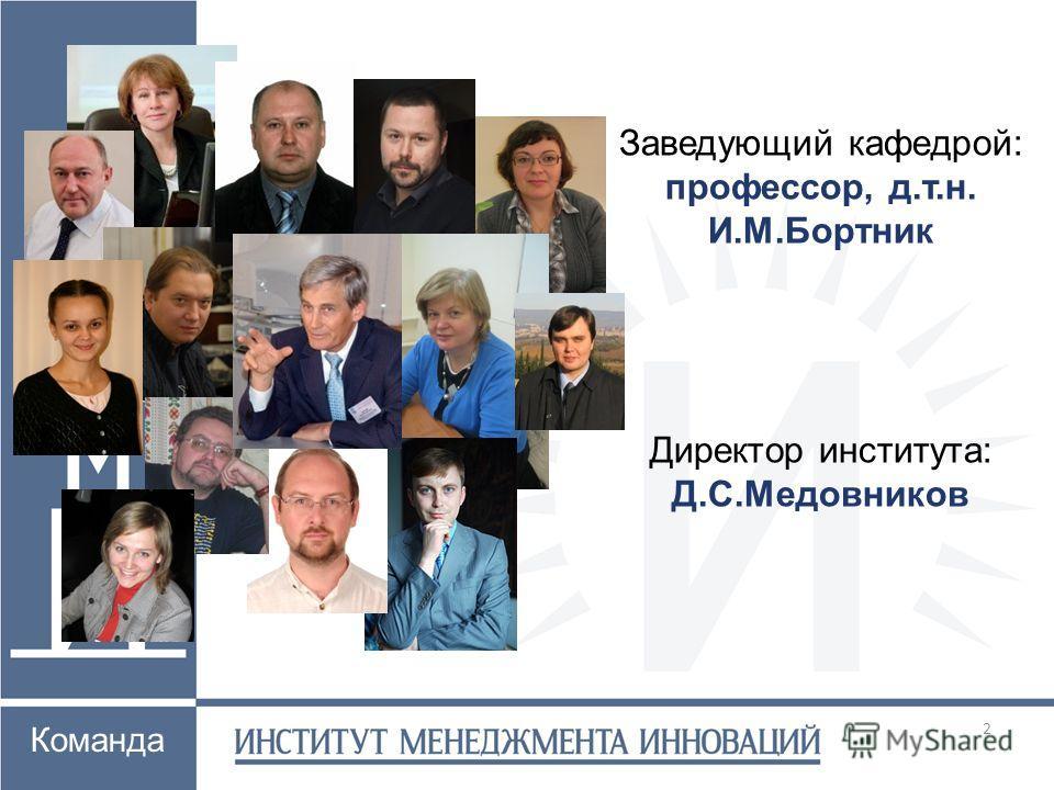 Команда 2 Заведующий кафедрой: профессор, д.т.н. И.М.Бортник Директор института: Д.С.Медовников
