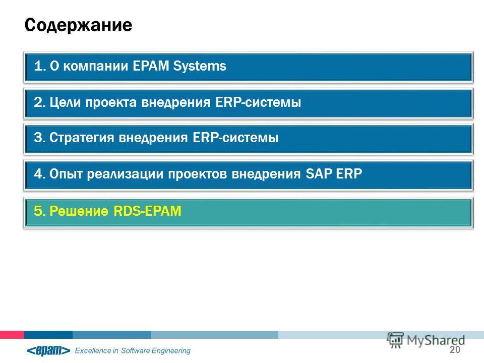Excellence in Software Engineering Содержание 20 2. Цели проекта внедрения ERP-системы 1. О компании EPAM Systems 3. Стратегия внедрения ERP-системы 4. Опыт реализации проектов внедрения SAP ERP 5. Решение RDS-EPAM