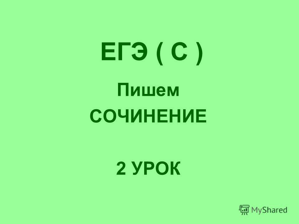 ЕГЭ ( С ) Пишем СОЧИНЕНИЕ 2 УРОК
