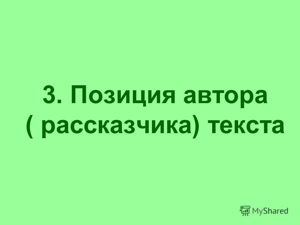 3. Позиция автора ( рассказчика) текста
