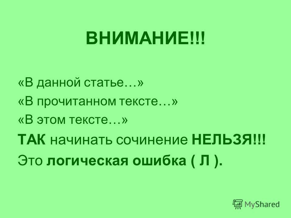 ВНИМАНИЕ!!! «В данной статье…» «В прочитанном тексте…» «В этом тексте…» ТАК начинать сочинение НЕЛЬЗЯ!!! Это логическая ошибка ( Л ).