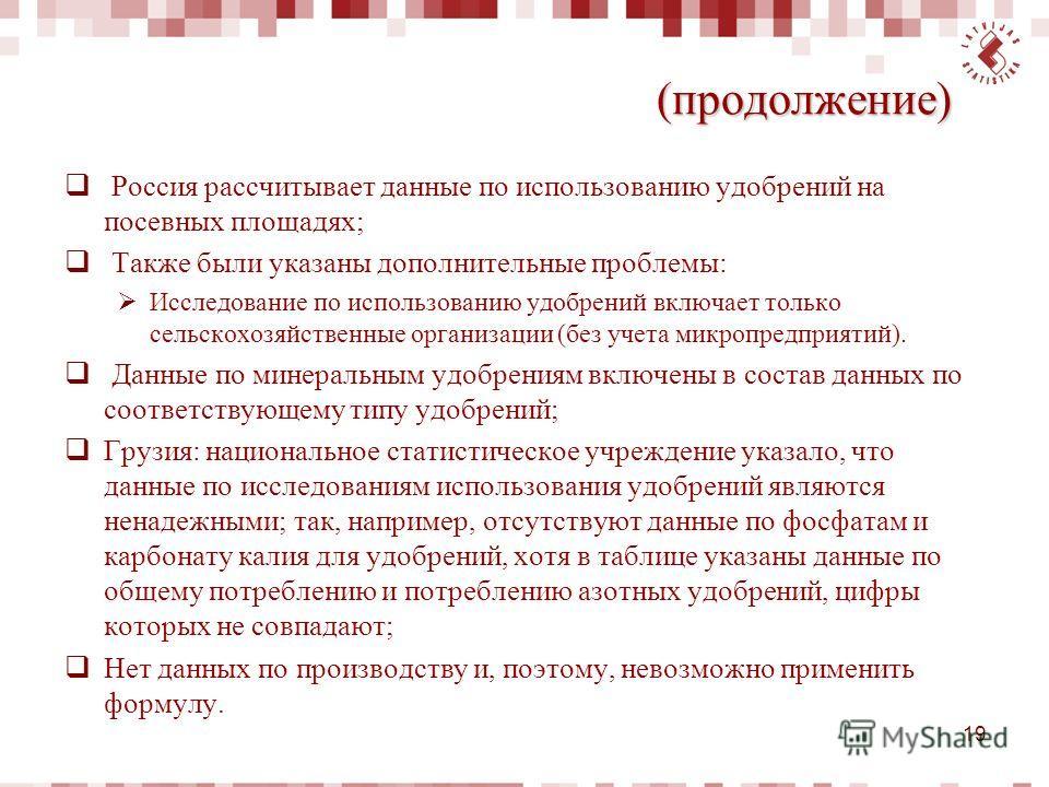 (продолжение) (продолжение) Россия рассчитывает данные по использованию удобрений на посевных площадях; Также были указаны дополнительные проблемы: Исследование по использованию удобрений включает только сельскохозяйственные организации (без учета ми
