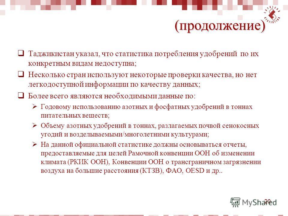(продолжение) (продолжение) Таджикистан указал, что статистика потребления удобрений по их конкретным видам недоступна; Несколько стран используют некоторые проверки качества, но нет легкодоступной информации по качеству данных; Более всего являются