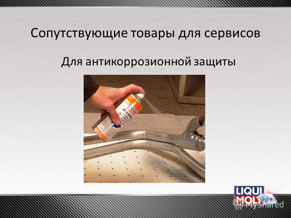 Сопутствующие товары для сервисов Для антикоррозионной защиты