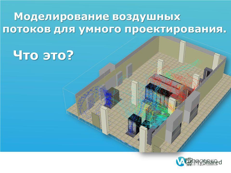 Моделирование воздушных потоков для умного проектирования. Что это?