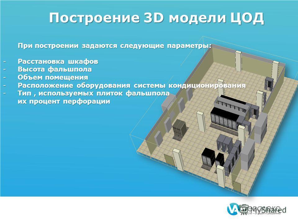 Построение 3D модели ЦОД При построении задаются следующие параметры: -Расстановка шкафов -Высота фальшпола -Объем помещения -Расположение оборудования системы кондиционирования -Тип, используемых плиток фальшпола их процент перфорации