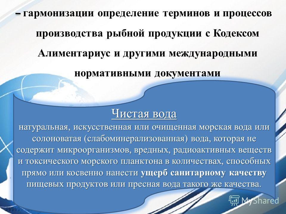 гармонизации определение терминов и процессов производства рыбной продукции с Кодексом Алиментариус и другими международными нормативными документами