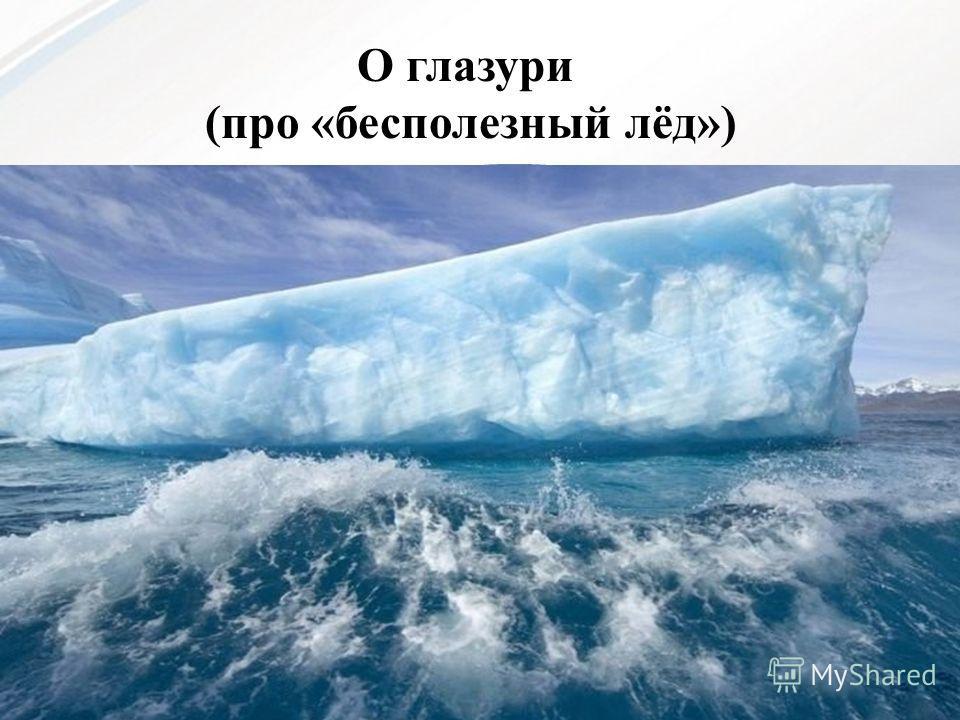 О глазури (про «бесполезный лёд») Вес нетто Масса глазури Вес нетто