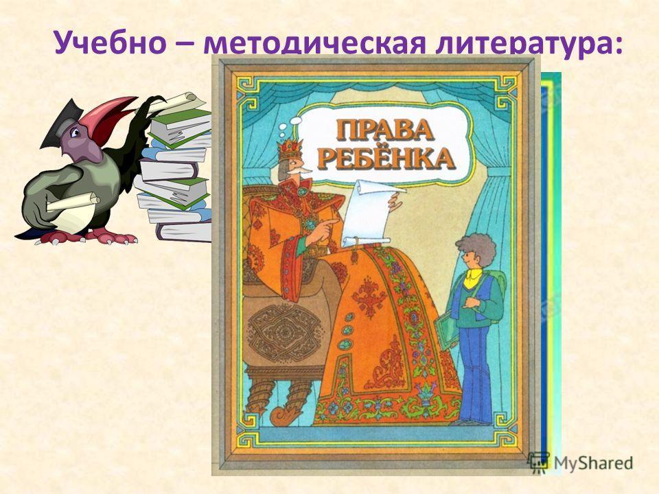 Учебно – методическая литература: