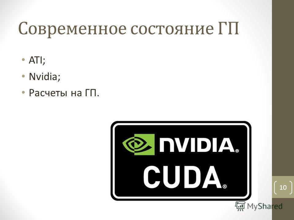 Современное состояние ГП ATI; Nvidia; Расчеты на ГП. 10