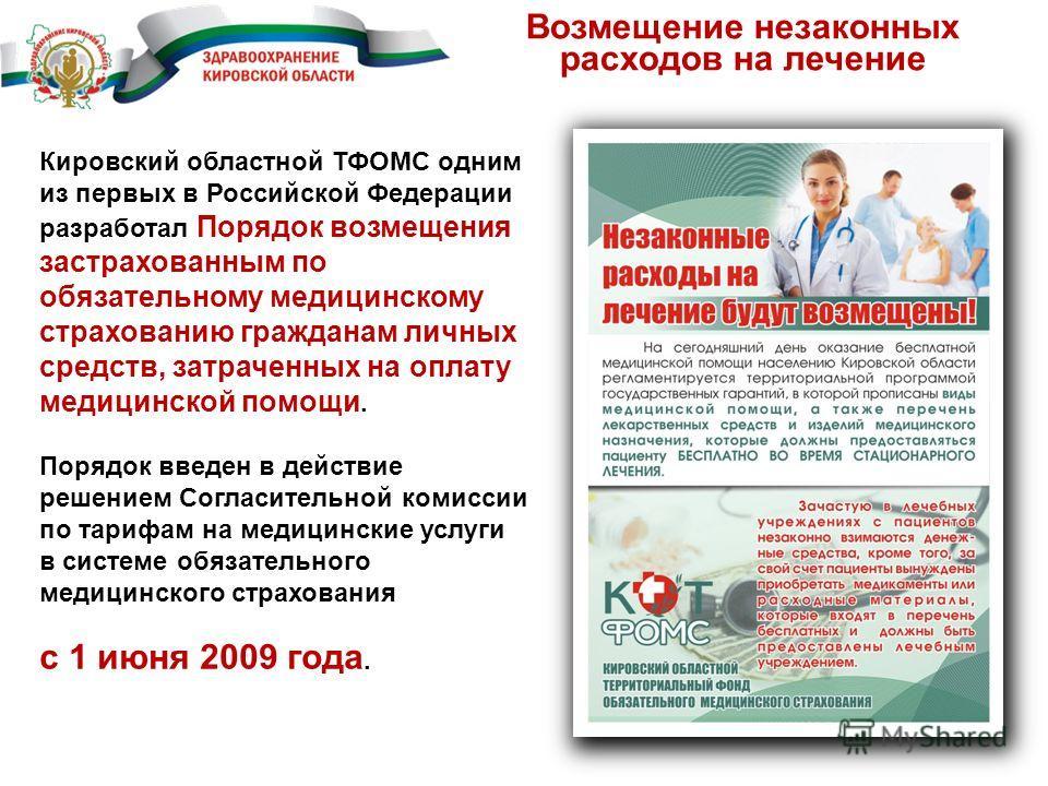 Кировский областной ТФОМС одним из первых в Российской Федерации разработал Порядок возмещения застрахованным по обязательному медицинскому страхованию гражданам личных средств, затраченных на оплату медицинской помощи. Порядок введен в действие реше