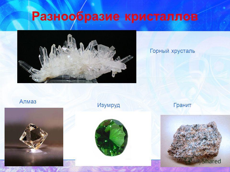 Разнообразие кристаллов Алмаз Изумруд Гранит Горный хрусталь